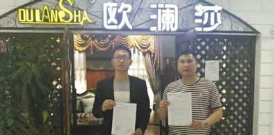 郑州启凡软件签约郑州骏逸澜庭针纺织品有限公司